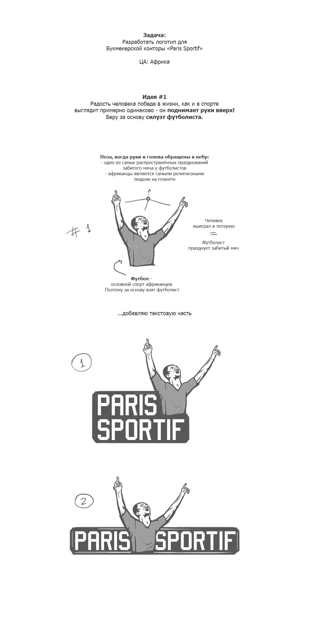 Идея логотипа Paris Sportif 1