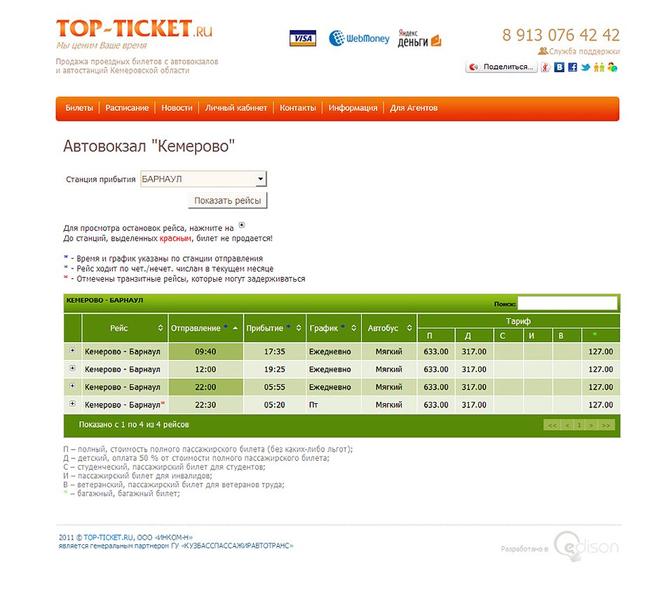 TOP-TICKET автовокзал