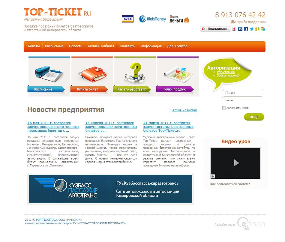 TOP-TICKET главная